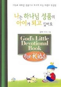 나는 하나님 성품의 아이가 되고 싶어요