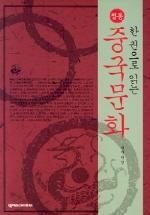 정통 중국문화(한권으로 읽는)