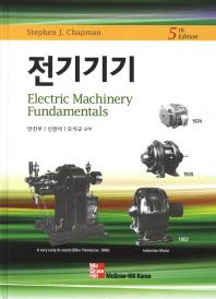 전기기기. 5/E(5판)(양장본 HardCover)