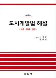 도시개발법 해설(4판)(양장본 HardCover)