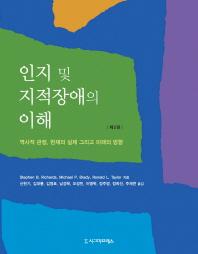 인지 및 지적장애의 이해(2판)