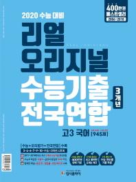 고등 국어 고3 수능기출 전국연합 3개년 945제(2020)