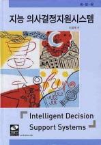 지능 의사결정지원시스템(개정판)