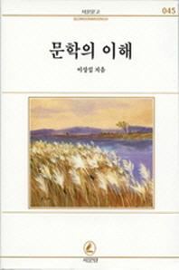 문학의 이해(서문문고 45)(18판)