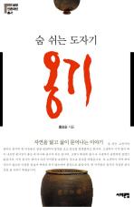 옹기(숨 쉬는 도자기)(삼성언론재단총서)