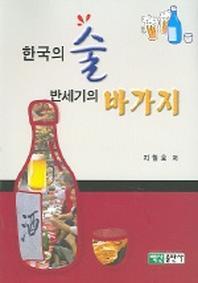 한국의 술 반세기의 바가지