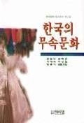 한국의 무속문화(한국문화선집시리즈 제2집)