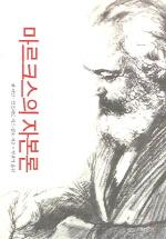 마르크스의 자본론(Paperback)
