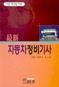 자동차정비기사(최신)(2010 최신판)(2판)