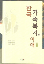 한국 가족복지의 이해(제3판)(3판)(Paperback)