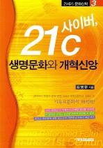 사이버 21C 생명문화와 개혁신앙(21세기 문학신학 3)