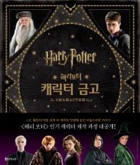 해리포터(Harry Potter): 캐릭터 금고