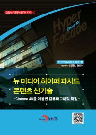 뉴 미디어 하이퍼 파사드 콘텐츠 신기술(첨단신기술정보분석시리즈 8)