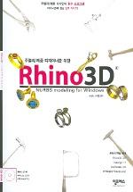 RHINO 3D(주얼리 제품 디자이너를 위한)