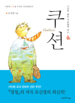 쿠션 / 조신영 // 소장용, 상급