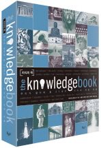 지식의 책(우리가 알아야 할 21세기 지식의 모든 것들)