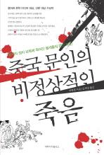 중국문인의 비정상적인 죽음