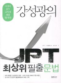 JPT 최상위 필출 문법(강성광의)(JPT 최종병기 시리즈 1)