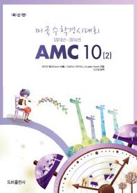 미국수학경시대회 AMC 10. 2