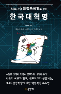 한국대혁명(홍익인간형 플랫폼국가로 가는)