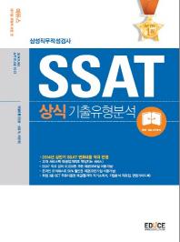 SSAT 상식 기출유형분석(계열공통)(2014)(에듀스)