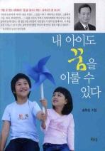 내 아이도 꿈을 이룰 수 있다(AudioCD1장포함)(Paperback)