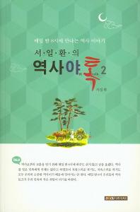 역사야톡. 2(서일환의)