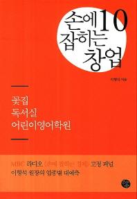 손에 잡히는 창업. 10: 꽃집 독서실 어린이영어학원