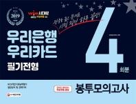 우리은행 우리카드 필기전형 봉투모의고사 4회분(2019)(시대에듀)