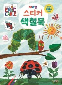 에릭칼 스티커 색칠북