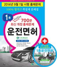 운전면허 1종 도로교통공단 700문 최신 개정출제문제(2014)(8절)(CD1장포함)