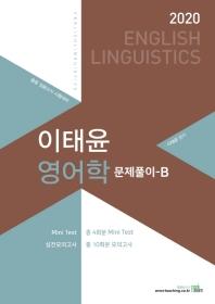 이태윤 영어학 문제풀이. B(2020)