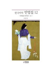 한국어역 만엽집. 12(양장본 HardCover)