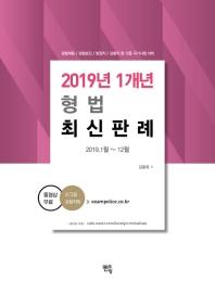 2019년 1개년 형법 최신판례(2020)