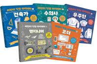 어린이 직업 아카데미 시리즈 세트(전5권)