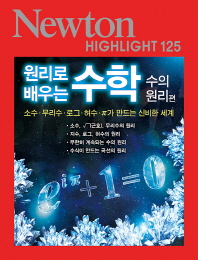 원리로배우는 수학: 수의 원리편(Newton Highlight 125)