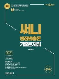 행정법총론 기출문제집 추록(2021)(써니)
