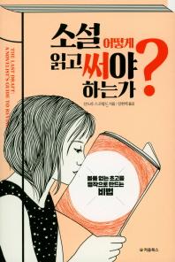 소설, 어떻게 읽고 써야 하는가?