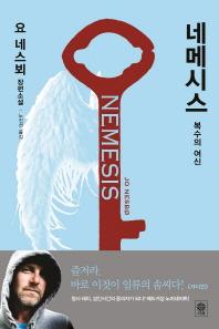 네메시스: 복수의 여신