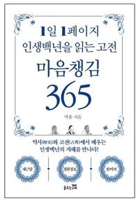 1일 1페이지 인생백년을 읽는 고전 마음챙김 365