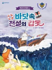 바닷속 전설의 갑옷(해양안전동화 2)(양장본 HardCover)