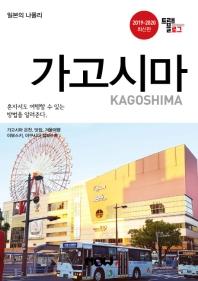 트래블로그 가고시마(2019~2020)