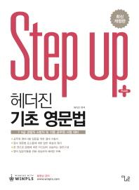 헤더진 기초 영문법(Step up+)(개정판)