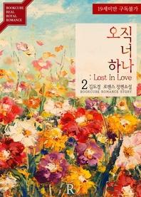 오직 너 하나   Lost In Love 2 (완결)