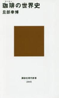 [해외]コ-ヒ-の世界史