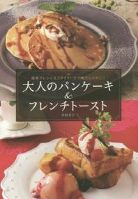 大人のパンケ-キ&フレンチト-スト 簡單アレンジ&スタイリングで極上レシピに!