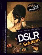 막힘없이 시원하게 궁금증을 해결하는 DSLR