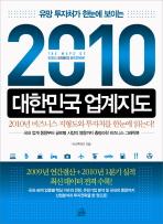 2010 대한민국 업계지도(유망 투자처가 한눈에 보이는)