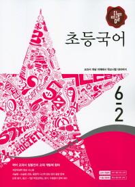 초등 국어 6-2(2017)(디딤돌)