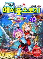 메이플 스토리 오프라인 RPG. 45